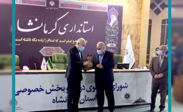 Special appreciation of the (Kermanshah) governor from the head of Kermanshah Chamber of Commerce