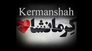 The heavy casualty of Kermanshah people in the unfortunate event of the earthquake in the west of the country was regrettable.