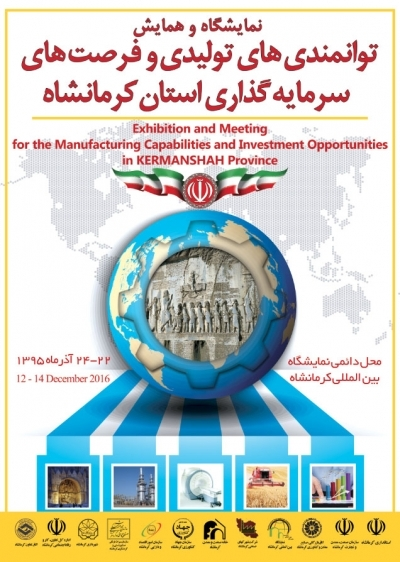 Exhibition and Meeting for the Manufacturing Capabilities and Investment Opportunities in KERMANSHAH Province